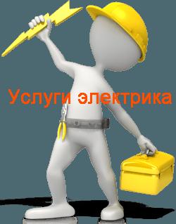 Услуги частного электрика Стерлитамак. Частный электрик